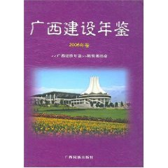 Guangxi Construction Yearbook (2006 Volume) (Hardcover)(Chinese Edition)
