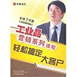 Easy to get big clients industrial marketing courses (DVD)(Chinese Edition)