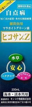 キンコウ物産 【動物用医薬品】ヒコサンZ マカライトグリーン液 80ml