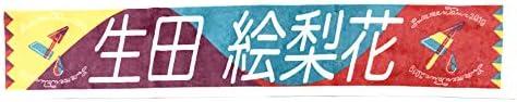乃木坂46 個別マフラータオル 真夏の全国ツアー2019 生田絵梨花