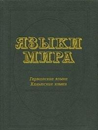 I͡A︡zyki mira (Russian Edition) I͡A︡zyki mira (Russian Edition)