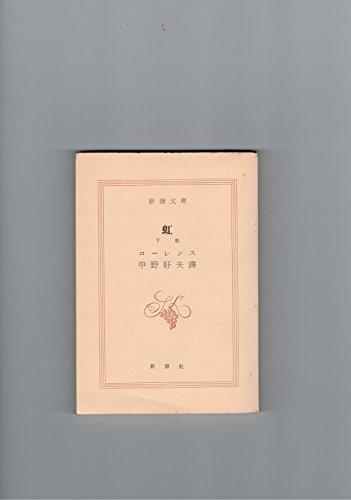 虹〈中,下巻〉 (1957年) (新潮文庫)