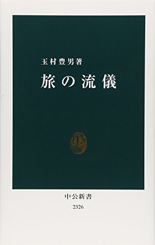 旅の流儀 (中公新書)