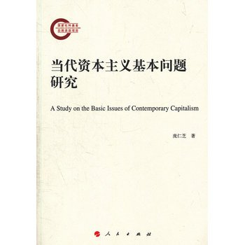 Download On the Basic Problems of Contemporary Capitalism(Chinese Edition) pdf epub