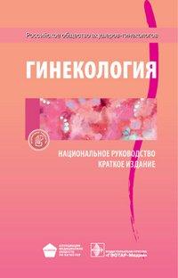 Read Online Ginekologiya. Natsionalnoe rukovodstvo. Kratkoe izdanie. Pod red. Savelevoy G.M., Suhih G.T. , Manuhinau I.B. ebook