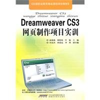 Download Dreamweaver CS3 web production project training(Chinese Edition) ebook