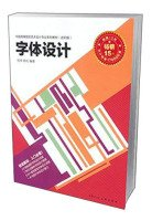 Download Font design --- China professional art and design institutions of higher learning textbook series (Advanced Edition)(Chinese Edition) pdf epub