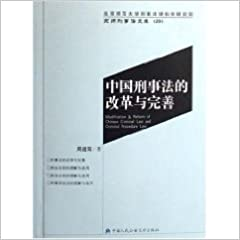 Chinese Criminal Law Reform and Improvement (Paperback)