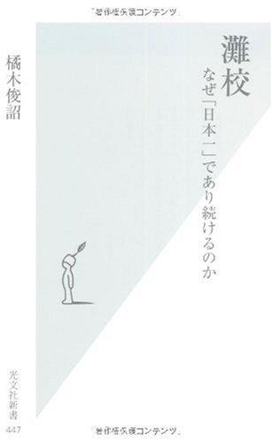 灘校 なぜ「日本一」であり続けるのか (光文社新書)