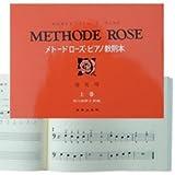 methode rose infant edition vol 1