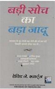 (BADI SOCH KA BADA JADOO) (Hindi Edition)