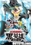 Pokemon the Movie: Black - Victini and Reshiram (2011) (Movie)