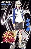 テニスの王子様 27 (ジャンプコミックス)