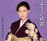 Yosakoi Shigure by Miyuki Nagai (2007-05-30)