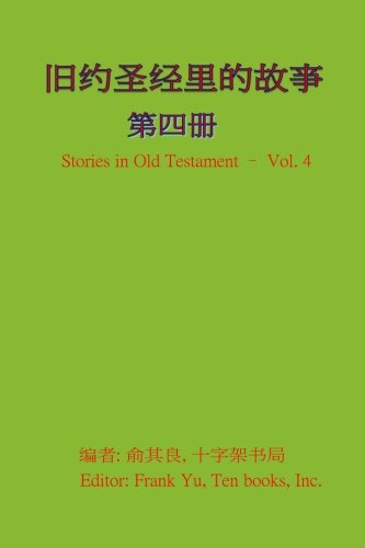 Download Stories in Old Testament (in Chinese) - Volume 4 (Chinese Edition) pdf
