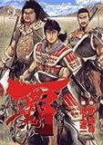 覇-LORD (2) (ビッグコミックス)