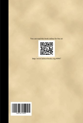 Sefer Lashon haZahav - Eruvin (Hebrew Edition) pdf