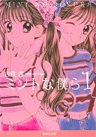 ミントな僕ら (1) (集英社文庫―コミック版 (よ15-6))