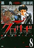 クロサギ 8 (ヤングサンデーコミックス)
