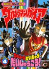Ultraman Gaia 4 Ultra Monsters set! (TV picture book of 1053 Kodansha) (1999) ISBN: 4063440532 [Japanese Import]
