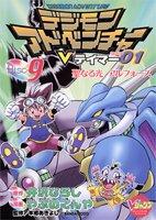 Digimon Adventure V Tamer 01 9 (V Jump books comic series) (2003) ISBN: 4088060326 [Japanese Import]