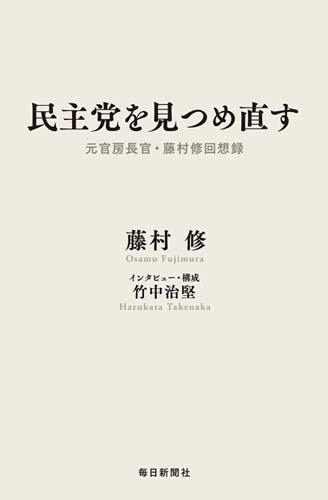 民主党を見つめ直す 元官房長官・藤村修回想録