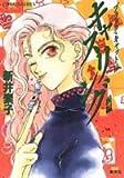 キャスリング〈前編〉―ブラック・キャット〈3〉 (コバルト文庫))