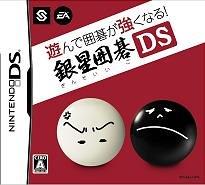 Asonde Igo ga Tsuyoku naru!! Ginsei Igo DS [Japan Import]