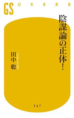 陰謀論の正体! (幻冬舎新書)