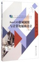 Download AutoCAD Mechanical Drawing and Computer Aided Design five national planning materials Vocational Education Specialty Manufacturing(Chinese Edition) pdf epub