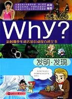 Why invention. Find(Chinese Edition)