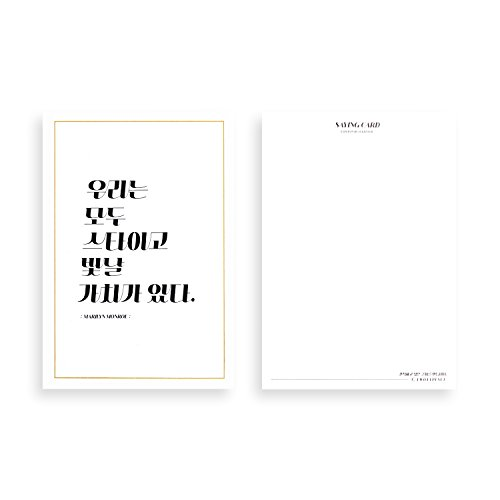 Happy Christian Wedding Christmas Musical Holiday Birthday Special Occasion Small Korean Letter Saying Postcard_marilyn We Are All Of Us Stars, And We Deserve To Twinkle For Women Men Kids (Cute Halloween Card Sayings)