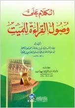 Book الكلام على وصول القراءة للميت alklam 'aly wsawl alqra'ah llmyt