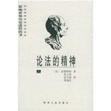 Spirit of the Laws ( Set 2 Volumes)(Chinese Edition)