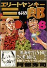 Elite Yankee Saburo (8) (Young Magazine Comics) (2001) ISBN: 4063610136 [Japanese Import]