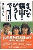Maido yokoyama hiroshi desu : Naki mo warai mo waga ikka