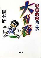 myojo-typical-large-youth-osamu-hashimoto-shueisha-bunko-1997-isbn-408748713x-japanese-import