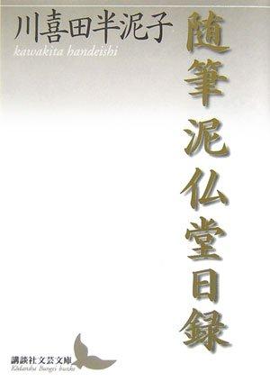 Download Essay mud Buddhist temple day record (Kodansha literary Novel) (2007) ISBN: 4061984705 [Japanese Import] ebook