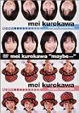 黒川芽以 DVD-BOX