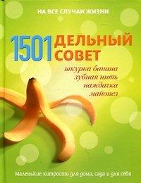 1501 Oil - 9