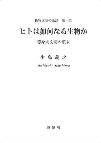 物質文明の系譜 (第1巻) 感想 生...