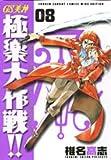 GS美神極楽大作戦!! 08 (少年サンデーコミックスワイド版)