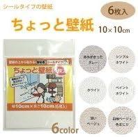 リンテックコマース ちょっと壁紙 10×10cm(6枚入) ホワイト KF313