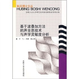 Acoustic holography based on wave superposition method of acoustic sensitivity analysis(Chinese Edition)