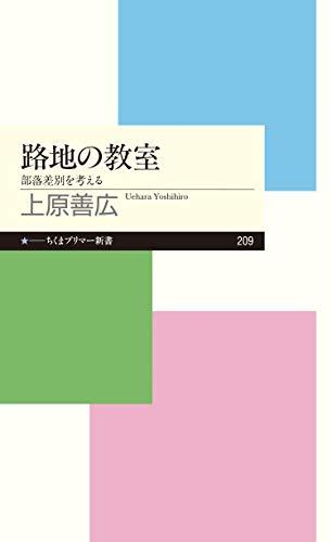 路地の教室 ──部落差別を考える (ちくまプリマー新書)