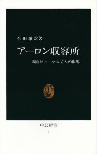 アーロン収容所―西欧ヒューマニズムの限界 (中公新書 (3))