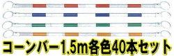コーンバー 34φ1.5m 緑/白 40本セット  B00C55IHHQ