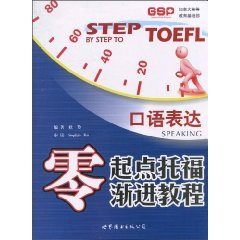 Oral expression - Beginners TOEFL progressive tutorial - a CD-ROM containing MP3