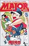 Major―Dramatic baseball comic (5) (少年サンデーコミックス)