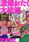 濃爆おたく大統領 1 (マガジンZコミックス)